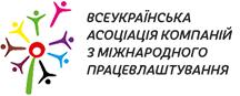 Всеукраїнська Асоціація компаній з міжнародного працевлаштування