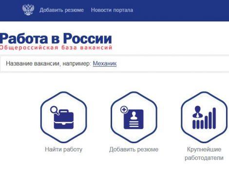Работа-в-России2